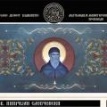 Ми кажаа дека русите имаат посебни молебни служби каде се молат за Русија. Имаат свои тропари, канони и химни за Русија и ги пеат во црква. Имаме ли ние тоа за нас?