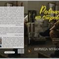 """Промоција на романот """"Равенка на стравот"""" од Верица Мукоска е храбро соочување на индивидуата"""